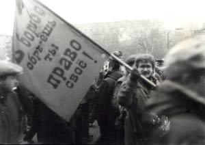 С флагом в руках - Ярослав Леонтьев